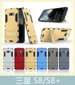 Samsung 三星 S8/S8+ 盔甲系列 二合一支架 防摔 支架 TPU+PC材質 手機套 防撞 手機殼 保護殼 背蓋