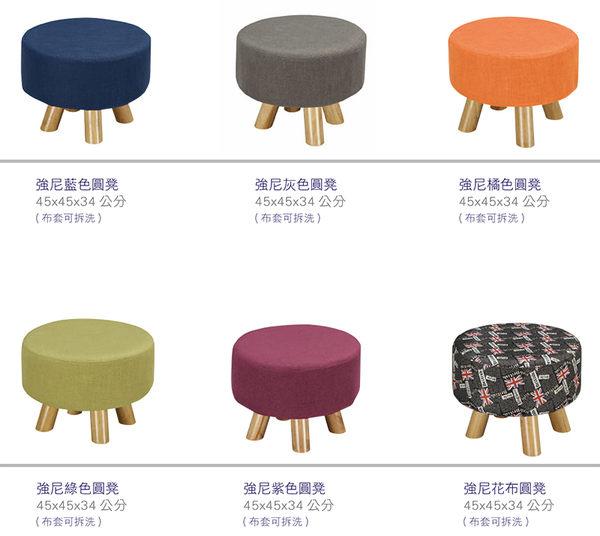 【森可家居】強尼橘色圓凳 7ZX352-11 麻布椅凳 實木腳 北歐風