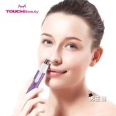 鼻毛修剪器 電動女士專用手動圓頭剃鼻毛器可愛修鼻毛剪刀女用