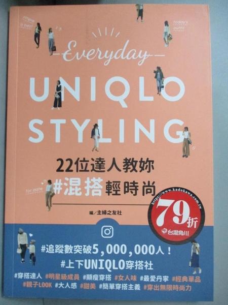 【書寶二手書T2/美容_BJO】Everyday UNIQLO STYLING:22位達人教妳混搭輕時尚_主婦之友社,  黃小栗