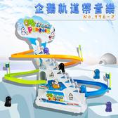 【瑪琍歐玩具】企鵝軌道帶音樂/996-2