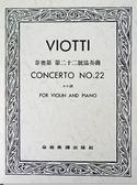 【小麥老師 樂器館】韋奧第 第二十二號協奏曲 a小調 【E127】 (小提琴獨奏+鋼琴伴奏譜)