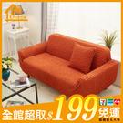 歲末清倉~魔塊彈力布全包沙發套 四季通用沙發罩 三人沙發 (190~230cm適用)