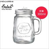 果汁杯飲料杯Solen 果汁機玻璃瓶【U0135 】recolte  麗克特Solen 果汁機 玻璃瓶收納專科