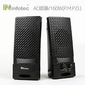 英富達 infotec INF-SP-102 2.0聲道 二件式 防磁喇叭避免干擾 桌上型多媒體喇叭