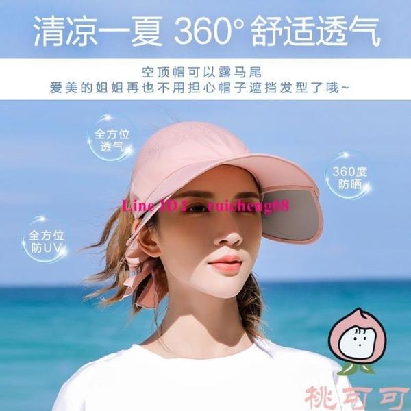 遮陽防曬帽騎車防紫外線遮臉鴨舌帽子女夏季空頂太陽帽露馬尾【桃可可服飾】