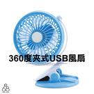 夾式 風扇 電風扇 電扇 超強風力 立扇...