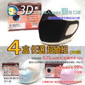[台灣製 醫用口罩] 蝴蝶魚 台灣康匠 成人 拋棄式 立體口罩 4盒 任選超值組 200個;非PM2.5口罩