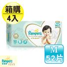 幫寶適 Pampers 一級幫紙尿布 M 52片x4包/箱 ●送活菌體驗包 (紙尿片/紙尿褲/黏貼型尿布)