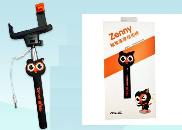 【免運費】ASUS Zenny 3.5mm接孔 線控造型自拍棒★ 長可達95公分