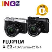 【24期0利率】 FUJIFILM X-E3+XF 18-55mm 恆昶公司貨 (黑色/銀色) 保固一年 變焦鏡Kit組 4K錄影