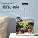 魚缸 魚缸小型 免換水創意桌面生態魚缸迷你客廳金魚缸造景家用小魚缸 MKS阿薩布魯