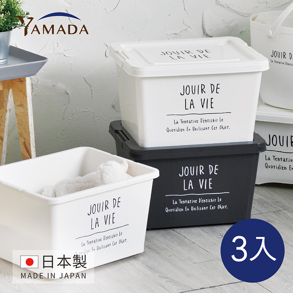 【日本山田YAMADA】Days Stock 日製文字印花層疊收納箱-M-3入