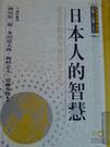 博民逛二手書《日本人的智慧 : 從生活點滴中看日本文化 / 林屋辰三郎等著》 R