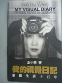 【書寶二手書T3/傳記_PHY】我的視覺日記:旅德生活十五年_王小慧
