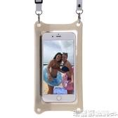 手機防水袋 手機防水袋 潛水套觸屏蘋果通用水下拍照殼防塵密封手機套游泳包  瑪麗蘇