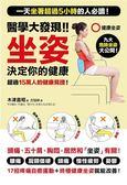 (二手書)醫學大發現!!坐姿決定你的健康 :一天坐著超過5小時的人必讀!「17招疼痛..