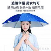 傘帽頭戴傘防曬成人雨傘帽帽子頭戴式釣魚傘頭傘頭帶式折疊頭頂傘 QG5650『樂愛居家館』
