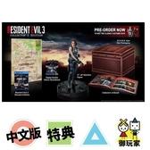 ★御玩家★預購 PS4 惡靈古堡 3 重製版 中文限定版+里昂模型(保證出貨) 4/3發售