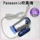 【信源】全新上市~1000W【Panasonic國際牌吹風機】 《EH-5287》電壓110V/220V