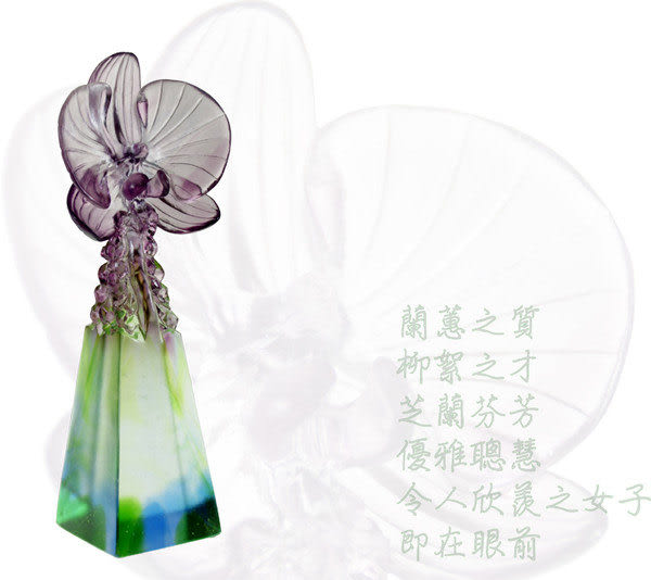 水晶琉璃 獎牌 擺飾【蕙質蘭心】附底座◆提供刻字服務◆附精美包裝