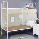 蚊帳 學生宿舍蚊帳單人1.2米上下鋪拉鏈0.9m子母床1.5家用1.8雙人蚊帳
