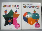 【書寶二手書T9/少年童書_PNN】創意的遊戲書-量一量比一比_做一做想一想_共2本合售
