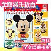 【小福部屋】【迪士尼】日本熱銷 BANDAI 全身 一組四入 環保扭蛋系列 交換禮物 玩具 兒童節