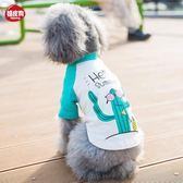 小狗狗衣服夏裝泰迪夏天薄款法斗貓咪比熊博美小型犬幼犬寵物夏季 潮流前線