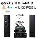 美華HD-889點歌機+YAMAHA NS-F51落地喇叭+A-250卡拉OK擴大機+ACT-312B無線麥克風 卡拉OK組