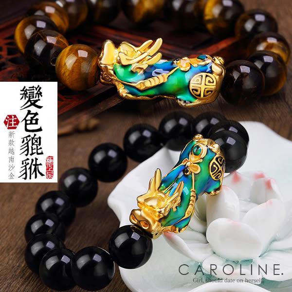 《Caroline》★貔貅手串招財.辟邪.鎮宅.升官 感温變色貔貅手鍊69949