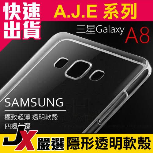 三星 J7 A7 A8 2016 A5 2017 J2prime J3 超薄 隱形套 透明軟套 全透明 手機套 清水套 軟殼 手機殼