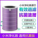 紫色抗菌版(送過濾棉)小米 1代 2代 ...