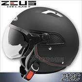 【瑞獅 ZEUS 安全帽 ZS-212C 素色 消光黑】半罩 3/4罩 內藏墨鏡 抗UV 飛行鏡 內襯全可拆