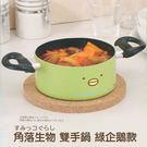 角落生物 Sumikko Gurashi Fans 日版 景品 雙手鍋 綠企鵝款