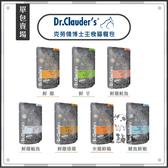 Dr.Clauder's克勞德博士[主食貓餐包,7種口味,85g,德國製](單包)