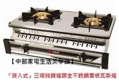 【桶裝瓦斯專用】和家牌 瓦斯爐 『崁入式』三環純銅爐頭 不銹鋼面板瓦斯爐 SK-700 / SK700