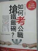 【書寶二手書T9/勵志_XDG】如何考公職搶鐵飯碗?_聯合報編輯部_附手冊