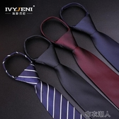 領帶 懶人領帶男正裝拉鏈式窄版5cm新郎結婚學生上班職業裝易拉得領帶 布衣潮人