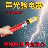 10kv高壓聲光驗電器監測線路35kv伸縮驗電筆電工低壓感應測電儀 享購