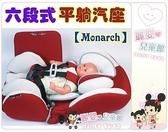 麗嬰兒童嬰幼館~台製Monarch(BabyBabe)旗艦型六段平躺汽車安全座椅.網眼透氣布附止滑墊