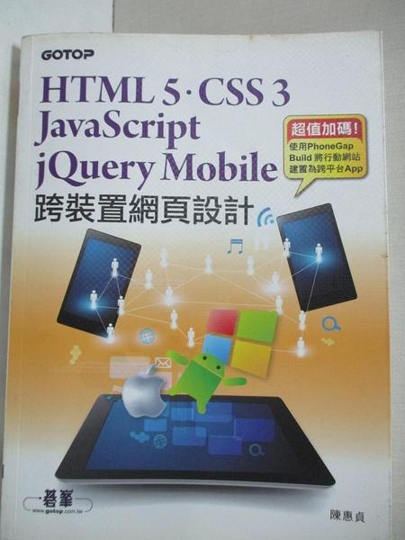 【書寶二手書T1/網路_KXU】跨裝置網頁設計:HTML 5、CSS 3、JavaScript、jQuery Mobile…_陳惠貞