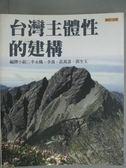 【書寶二手書T1/歷史_ZHZ】台灣主體性的建構_李永熾等