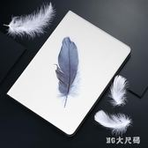 2018蘋果iPad mini1/2/3/4保護套防摔殼平板超薄Ari1/2單根羽毛 QG4022『M&G大尺碼』