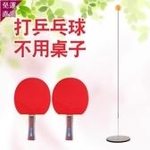 乒乓球練球器 不銹鋼彈力軟軸乒乓球訓練器單人神器練球兒童禮物【快速出貨】