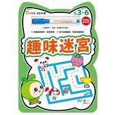 N次寫.輕鬆學:趣味迷宮 (B6074-1)【練習本】