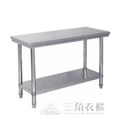 拆裝雙層不銹鋼工作台飯店廚房操作台工作桌打荷台打包裝台面ATF 格蘭小舖 三角衣櫃