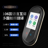 翻譯機 AI翻譯機3.0語言系統106種語在線翻譯44種拍譯柬埔寨語馬來語英語【快速出貨】
