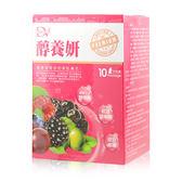 醇養妍 新升級 (野櫻莓+維生素E) 10入【BG Shop】