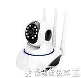監視器監控器家用遠程可連手機無線攝像頭wifi夜視高清網絡家庭室內店鋪LX聖誕交換禮物